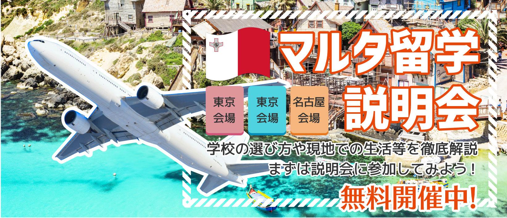 マルタ留学無料説明会!
