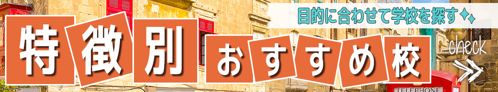 特徴別おすすめ語学学校