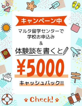 キャンペーン中!マルタ留学センターで学校お申込み&体験談を書くと¥10000キャッシュバック!